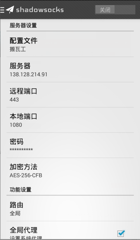 年付9.99美金,一键搭建SS服务器、PPTP(L2TP)-VPN、OpenVPN-Meiam's Home