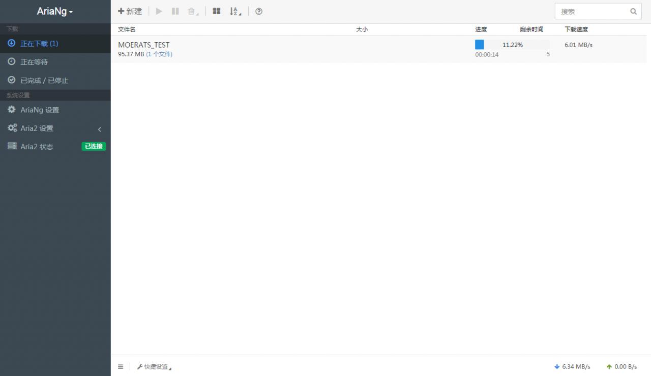 Aria2+AriaNg+Google Drive 离线BT下载/在线播放/无限空间网盘-Meiam's Home