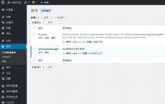 【原创程序】WordPress整合用户的软件验证系统插件
