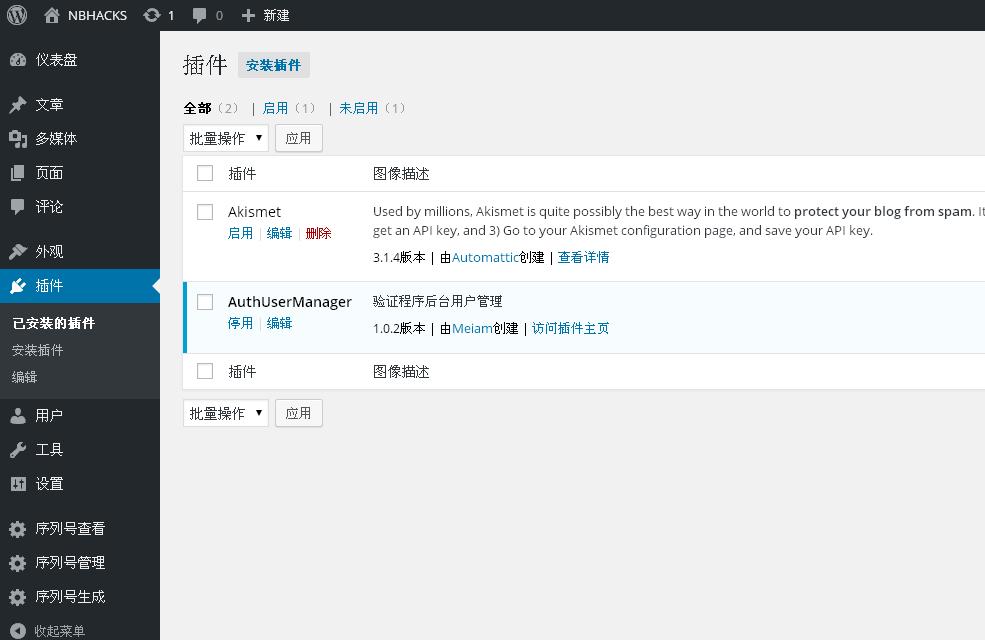 【原创程序】WordPress整合用户的软件验证系统插件-Meiam's Home