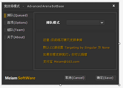 【原创程序】魔兽兄弟竞技场模式 AutoArena 1.1.255.0-Meiam's Home